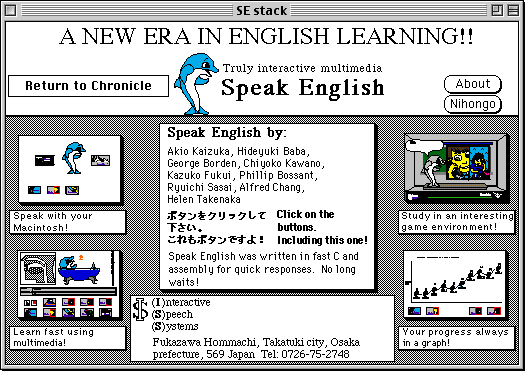 advertisement stack from Interactive Speech Systems, showing off the features of their Speak English product, software designed to teach English to Japanese speakers